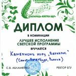 Диплом_ПапарацКветка_исполн_светск_прогр