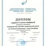 Диплом_Радуга_СПб_2015