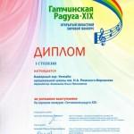 Гатч-радуга_диплом