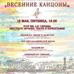 Весенние канцоны